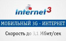 cdma-internet3