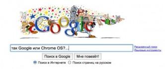 googleorchromeospng