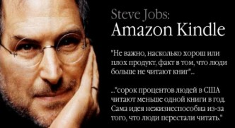 steve_jobs_kindle