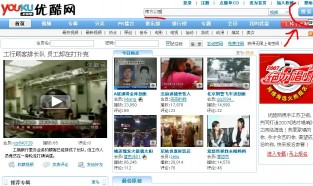 youku-chinese-video-site
