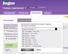Новый инструмент «Бегуна» — «Импорт настроек»