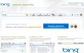 Bing Bar доступен бесплатно в Internet Explorer и Firefox