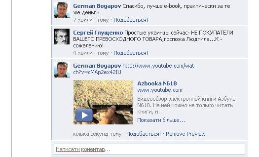 добавить видео в комментарий на facebook