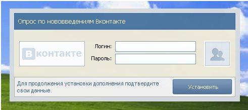 Троян и спам ВКонтакте
