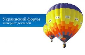 iForum-2012