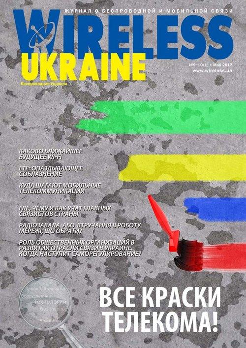 "«Wireless Ukraine»: ""Все краски телекома"""