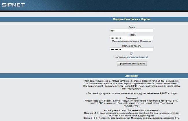 регистрация в SIPNET