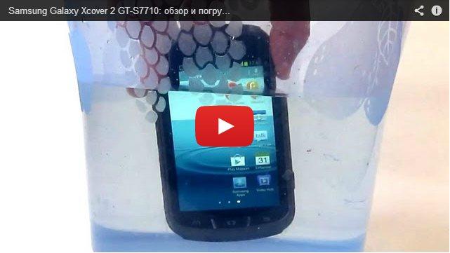 видео Samsung Galaxy Xcover 2