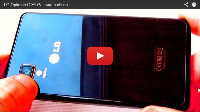видео обзор LG Optimus G E975