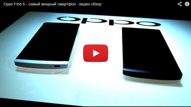 Oppo Find 5 видео обзор на YouTube