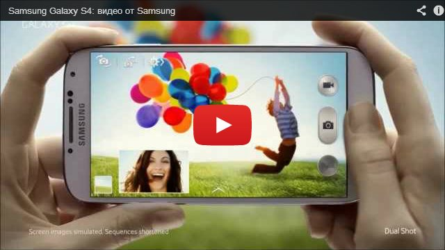 видео Samsung Galaxy S4 на YouTube