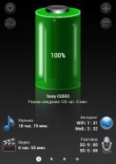 тест батареи Sony Xperia ZL