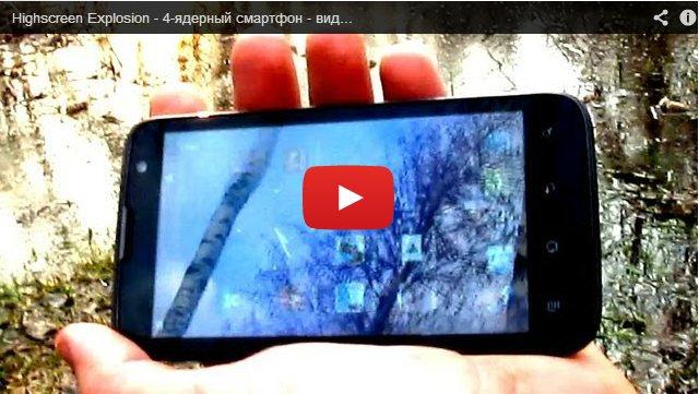 видео Highscreen Explosion на YouTube