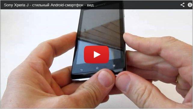 видео Sony Xperia J