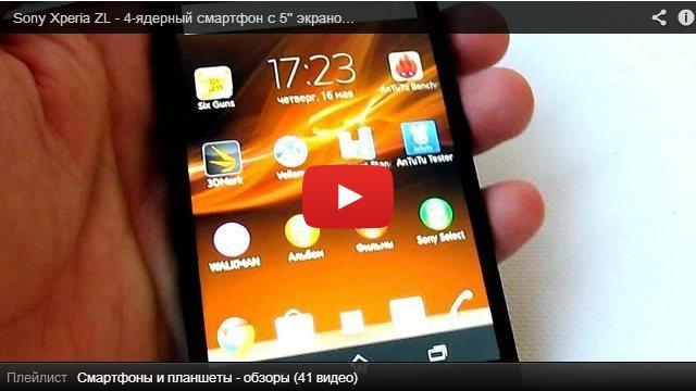 видео Sony Xperia ZL на YouTube