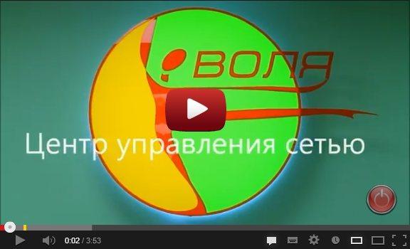 видео центра управления Воля на YouTube