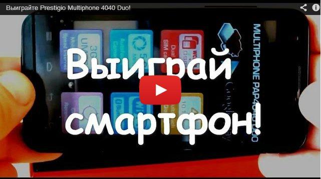Выигрывай смартфон Prestigio Multiphone 4040 Duo