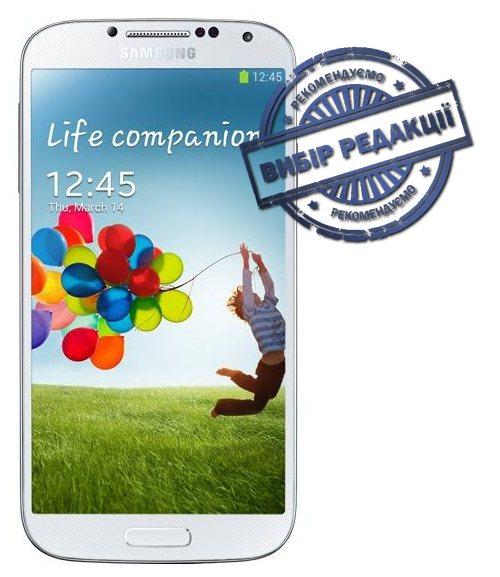 Samsung Galaxy S4 - выбор редакции