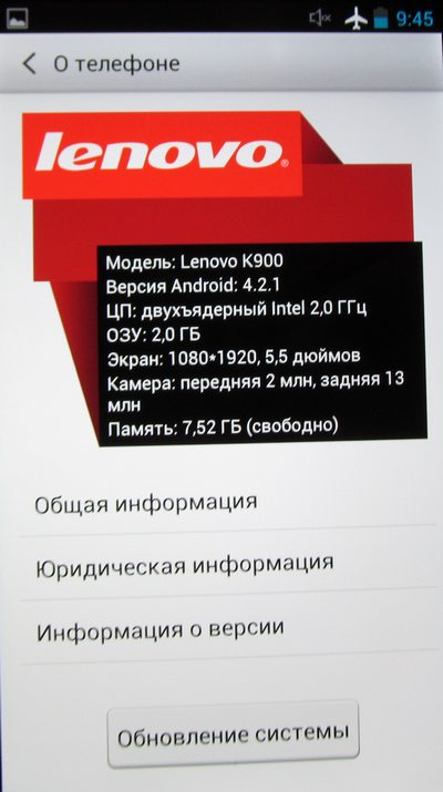 система Lenovo IdeaPhone K900