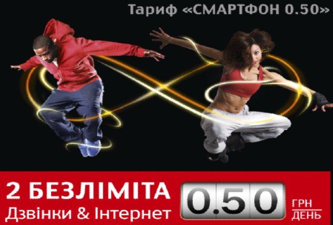 тариф Смартфон 0.50 МТС Украина
