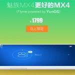 В Китае открыт приём предзаказов на смартфон Meizu MX4 с YunOS