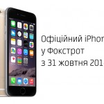 Официальный iPhone 6 в магазинах «Фокстрот»