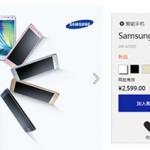 Начались продажи металлического смартфона Samsung Galaxy A5