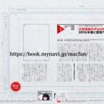 Новые подробности о планшете iPad Air Plus