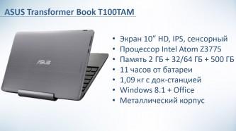 Asus T100TAM