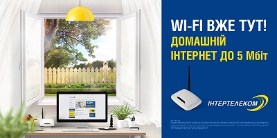 Home_WiFi_hor
