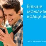 «Киевстар» готовит курортные города 4 областей к запуску 3G