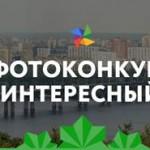 """Фотоконкурс """"Мой интересный Киев"""" от Google"""