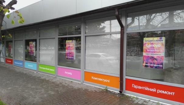 Lenovo Service Shop_3