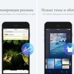 Новая версия UC Browser 10.1 для iOS с обновленным интерфейсом