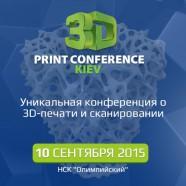 3D_kiev_500x500