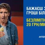 Новая акция для 3G-абонентов «Интертелеком» — безлимитный 3G интернет за 20 грн. в месяц