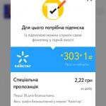 Яндекс и «Киевстар» запускают услугу для любителей музыки