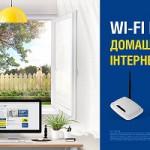 Интертелеком расширяет территорию покрытия домашнего Wi-Fi