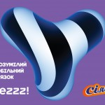 Yezzz! — мобильная связь для «Сільпо»