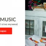 На MEGOGO появилось 2 новых украинских HD канала: ЕТНО КАНАЛ HD и #НАШЕ MUSIC HD