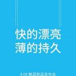 Meizu посмеялась над конкурентами M3 Note в своей новой рекламе