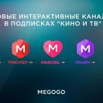 MEGOGO запустил линейку премиальных интерактивных каналов