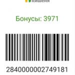 «Велика кишеня» перевела дисконтные карты в смартфоны
