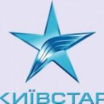 41% международных звонков корпоративные абоненты Киевстар принимают из Европы