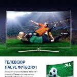 Samsung совместно с OLL.TV сообщает о проведении акции «3 месяца футбола в подарок» для всех любителей спорта