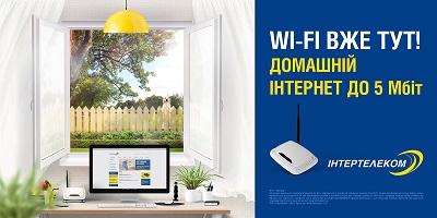 Home_WiFi_hor