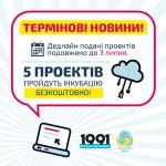 Kyiv Smart City продлил до 3 июля срок подачи проектов