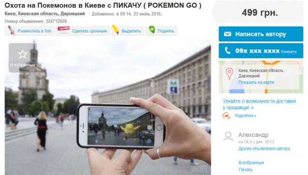 Развлечение в Киеве