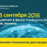 Разработчики из Европы и США съедутся в Киев, чтобы обсудить финтехсервисы на блокчейне