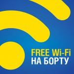 Интертелеком обеспечил бесплатным Wi-Fi автобусы «Автолюкс»